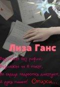 """Обложка книги """"Поэзия чувств. Стихи."""""""