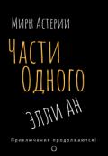 """Обложка книги """"Части одного"""""""