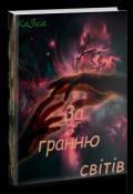"""Обкладинка книги """"За гранню свiтiв..."""""""