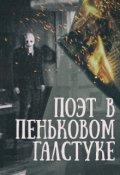 """Book cover """"Поэт в пеньковом галстуке"""""""
