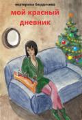 """Обложка книги """"Мой красный дневник"""""""