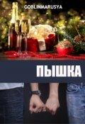 """Обложка книги """"Пышка"""""""