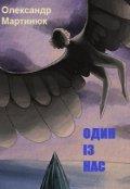 """Обкладинка книги """"Один із нас"""""""