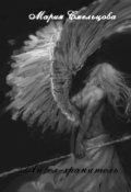 """Обложка книги """"Ангел - хранитель"""""""