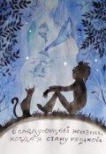 """Обложка книги """"В следующей жизни, когда я буду кошкой"""""""