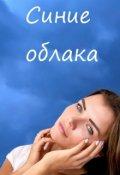 """Обложка книги """"Синие облака"""""""