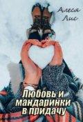 """Обложка книги """"Любовь и  мандаринки  в придачу"""""""