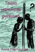 """Обложка книги """"Тайна маминого дневника"""""""
