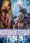 """Обложка книги """"Холодное сердце гурна"""""""