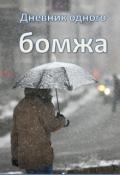 "Обложка книги ""Дневник одного бомжа"""