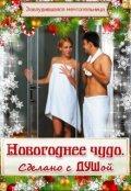 """Обложка книги """"Новогоднее чудо. Сделано с душой."""""""