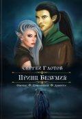 "Обложка книги ""Принц Безумия"""