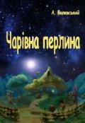 """Обкладинка книги """"Чарівна перлина"""""""