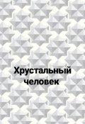 """Обложка книги """"Хрустальный человек """""""