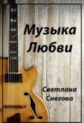 """Обложка книги """"Музыка любви"""""""