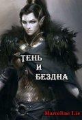 "Обложка книги ""Тень и Бездна"""
