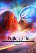 """Обложка книги """"Туда, где ты"""""""