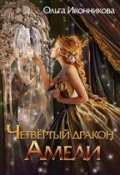 "Обложка книги ""Четвертый дракон Амели"""