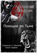 """Обложка книги """"Поющие во Тьме"""""""