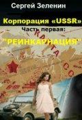 """Обложка книги """"Корпорация """"Ussr"""". Часть первая: """"Реинкарнация""""."""""""