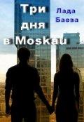 """Обложка книги """"Три дня в Моskau"""""""