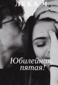 """Обложка книги """"Юбилейная, пятая!"""""""