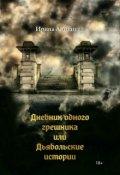 """Обложка книги """"Дневник одного грешника или Дьявольские истории."""""""