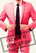 """Обложка книги """"Босс в розовом """""""