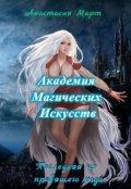 """Обложка книги """"Академия Магических Искусств. Последняя из правящего рода."""""""