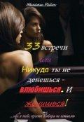 """Обложка книги """"33 встречи или Никуда ты не денешься-влюбишься. И женишься!"""""""