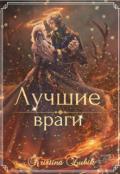 """Обложка книги """"Лучшие враги"""""""