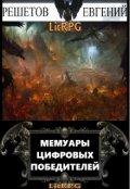 """Обложка книги """"Мемуары цифровых победителей"""""""