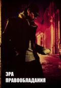"Book cover ""Эра правообладания"""