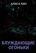 """Обложка книги """"Блуждющие огоньки"""""""