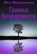 """Обложка книги """"Граница бесконечности"""""""