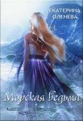 """Обложка книги """"Морская ведьма"""""""