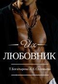 """Обложка книги """"Их любовник"""""""