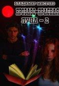 """Обложка книги """"Кроваво красная луна - 2. Рождение ведьмака."""""""