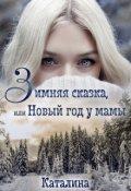 """Обложка книги """"Зимняя сказка, или Новый год у мамы"""""""