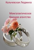 """Обложка книги """"Межгалактическое брачное агентство"""""""