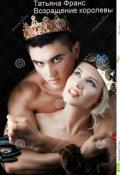 "Book cover ""Возвращение королевы """