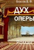 """Обложка книги """"Дух оперы"""""""