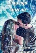"""Обложка книги """"Поцелуй ангела"""""""