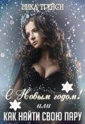 """Обложка книги """"С Новым годом! или Как найти свою Пару """""""