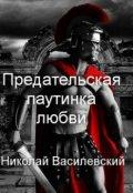 """Обложка книги """"Предательская паутинка любви"""""""