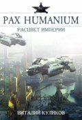"""Обложка книги """"Pax Humanium: Расцвет Империи"""""""