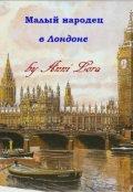 """Обложка книги """"Малый народец в Лондоне"""""""