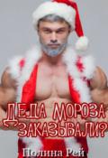 """Обложка книги """"Деда Мороза заказывали? """""""