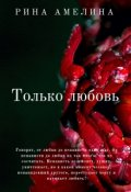 """Обложка книги """"Только любовь"""""""