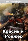 """Обложка книги """"Красный Роджер"""""""